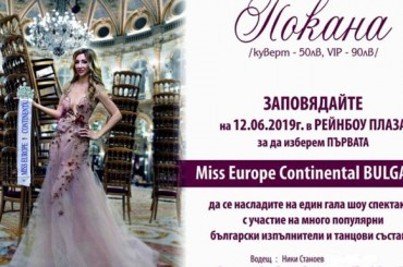 Miss Europe Continental for the first time in Bulgaria